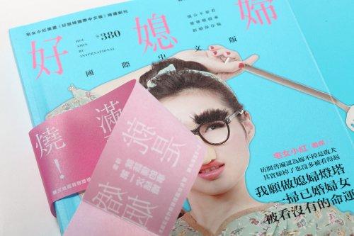 好媳婦國際中文版-2