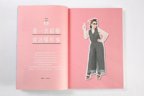 好媳婦國際中文版-4