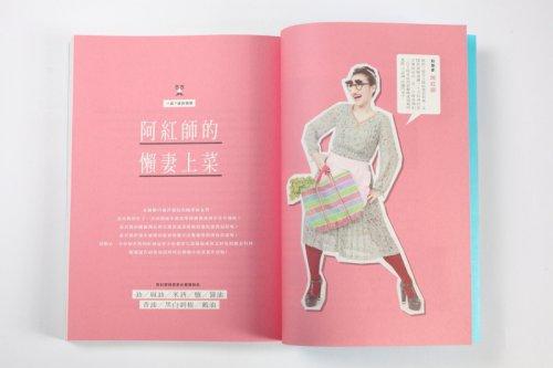 好媳婦國際中文版-7