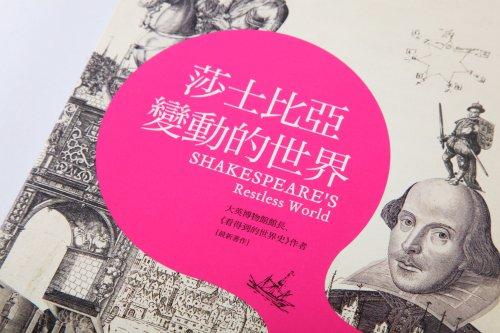 莎士比亞變動的世界-4