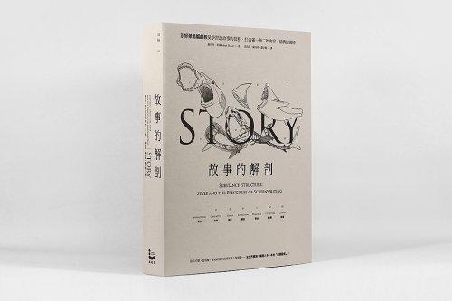 故事的解剖-2