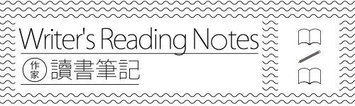 作家讀書筆記bn