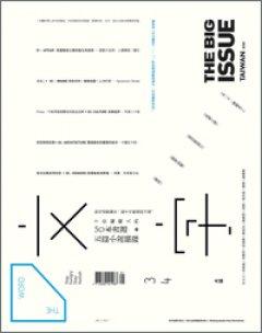 【放大書設計】字型╳聶永真-2