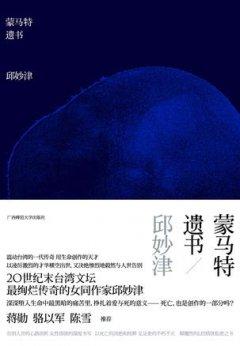 【放大書設計】字型╳聶永真-5