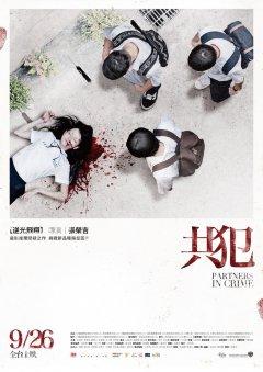 《共犯》張榮吉-1