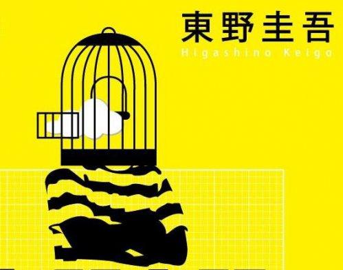 2010暢銷作家-東野圭吾