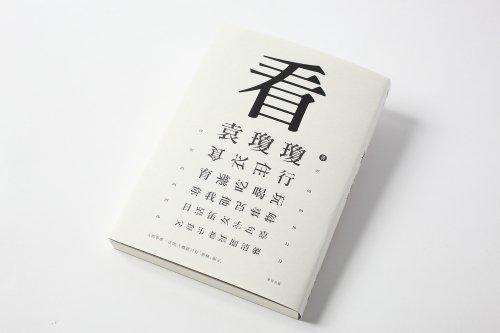 袁瓊瓊《看》-2