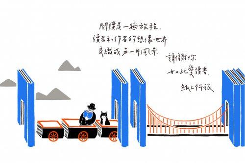 【10月讀書日】插畫家鄧彧-1