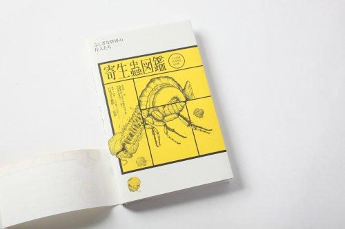 寄生蟲圖鑑-4