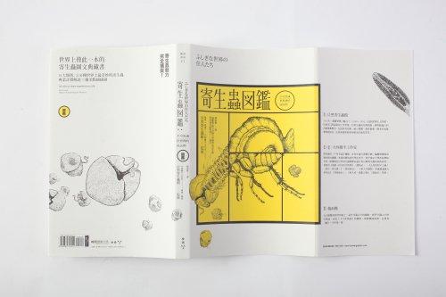 寄生蟲圖鑑-7