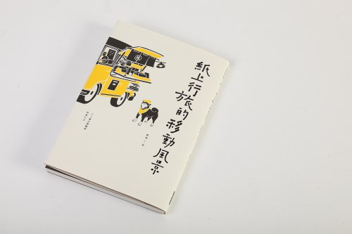 紙上行旅的移動風景-6
