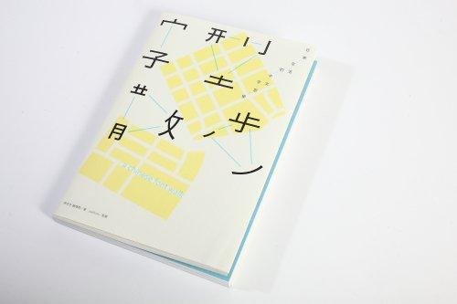 字型散步-3