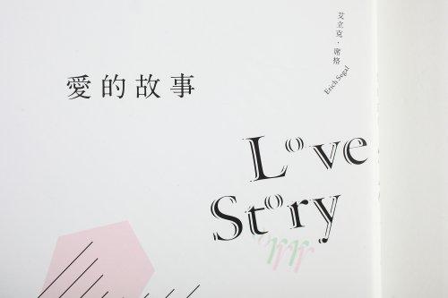 愛的故事-8