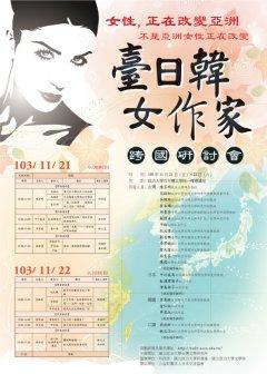 台日韓女作家跨國研討會