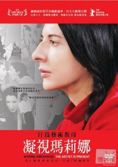 凝視瑪莉娜 DVD