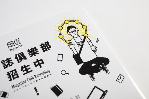 雜誌俱樂部招生中-3