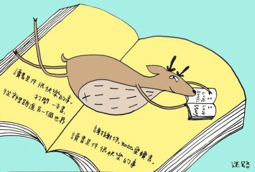 【12月讀書日】迷路-1