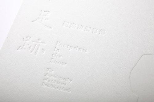 雪中足跡-4