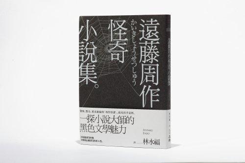 遠藤周作怪奇小說集-1