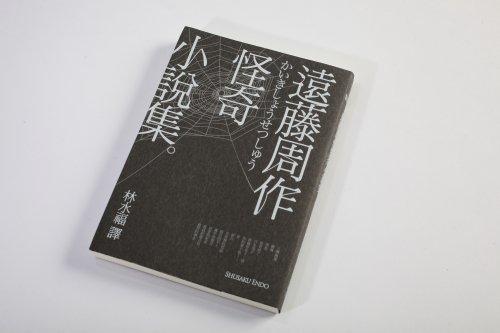 遠藤周作怪奇小說集-2