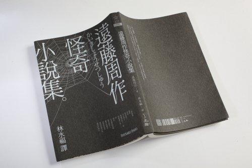 遠藤周作怪奇小說集-6