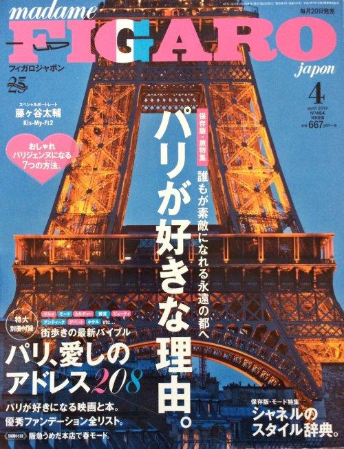 最懂巴黎的日本人-2