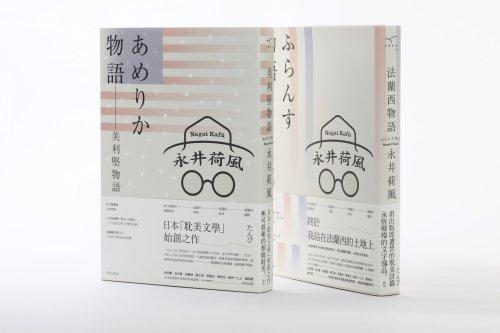 永井荷風-1
