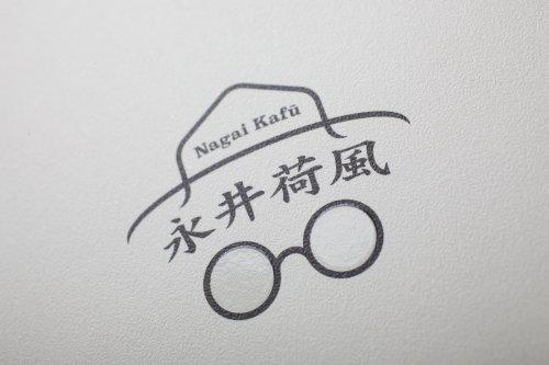永井荷風-4