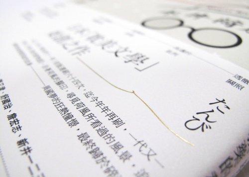 永井荷風-5