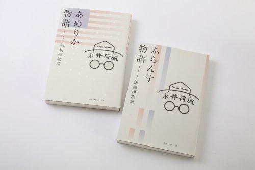 永井荷風-7