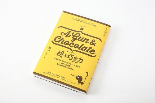 槍與巧克力-2