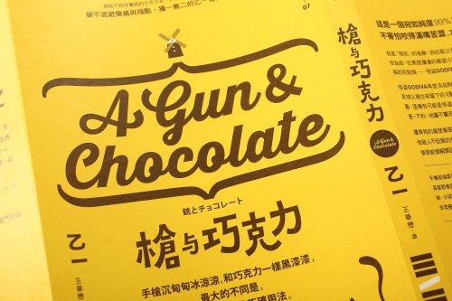 槍與巧克力-3