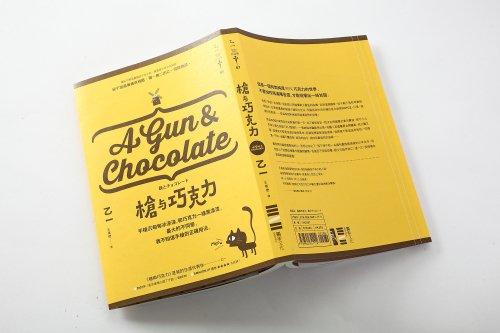 槍與巧克力-5