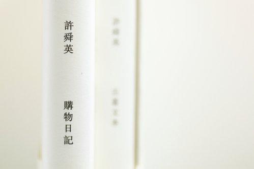 許舜英概念店-6