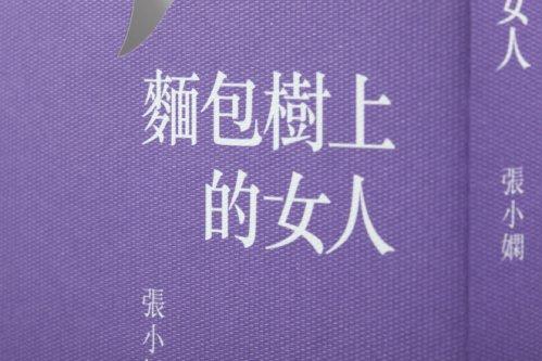 張小嫻-4