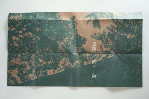 迷路的詩-4