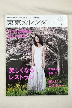 cue-Tokyo Calendar