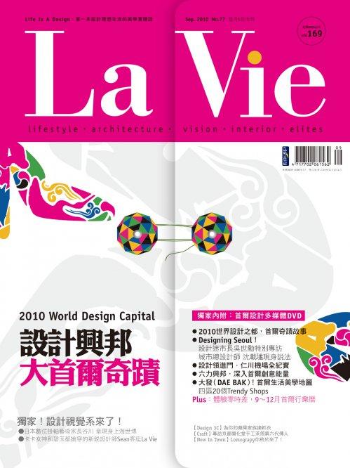 La Vie 9月號/2010