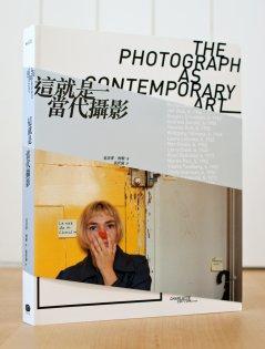 這就是當代攝影-5