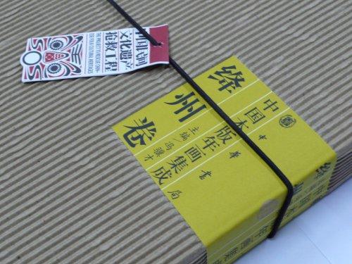 中國木板年畫集成‧絳州卷2
