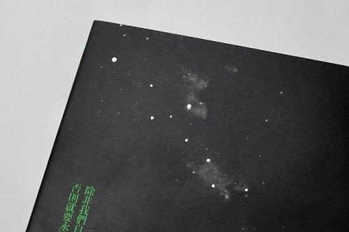 銀河系焊接工人-4
