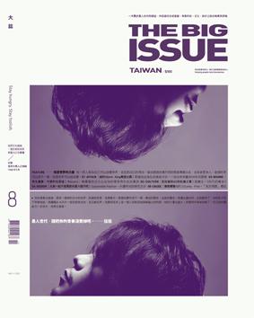Big Issue 大誌,第8期