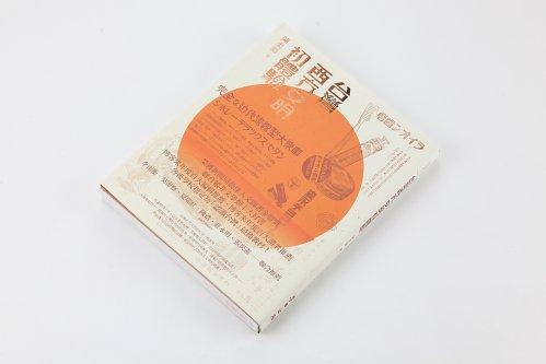 台灣西方文明初體驗-2