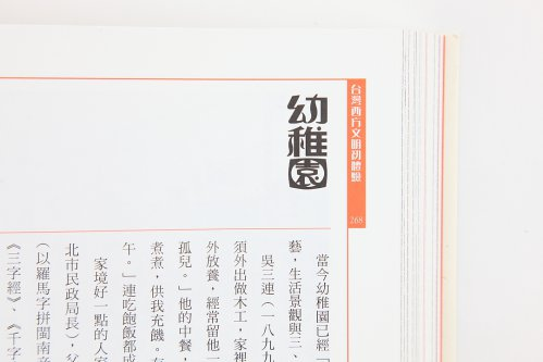 台灣西方文明初體驗-8