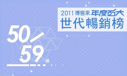 【2010世代銷售排行榜】50-59歲