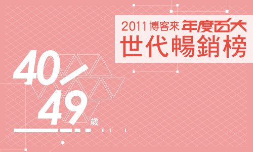 【2011世代銷售排行榜】40-49歲