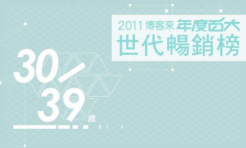 【2011世代銷售排行榜】30-39歲