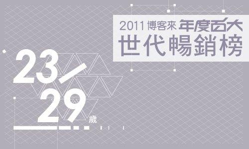 【2011世代銷售排行榜】23-29歲