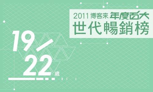 【2011世代銷售排行榜】19-22歲