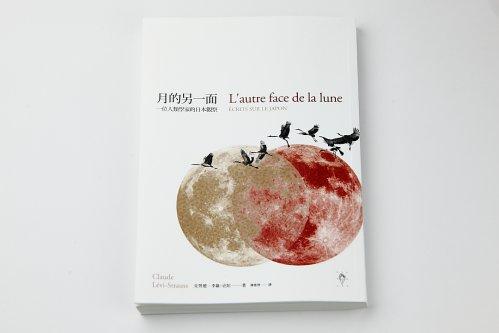 月的另一面-1
